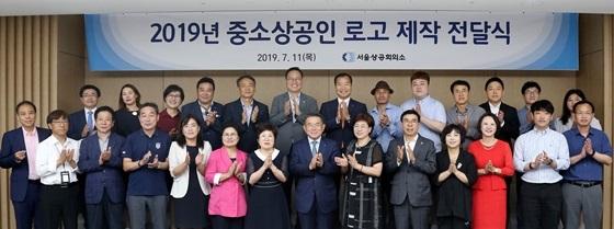김준동 서울상의 상근부회장(앞줄 왼쪽 여덟번째)이 참석자들과 기념촬영을 하고 있다. (사진 = 서울상공회의소)