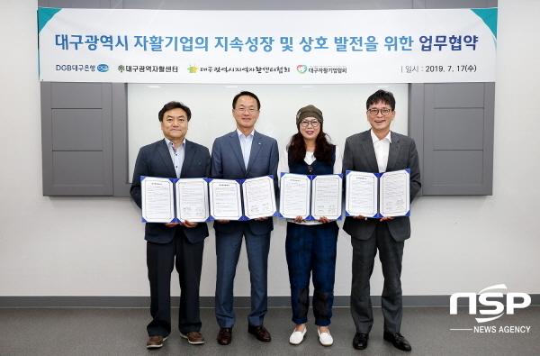 [포토]DGB대구은행, 자활기업 '성장지원·사회적경제' 활성화 업무협약 체결