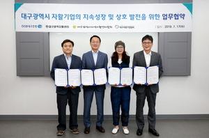 [NSP PHOTO]DGB대구은행, 자활기업 '성장지원·사회적경제' 활성화 업무협약 체결...