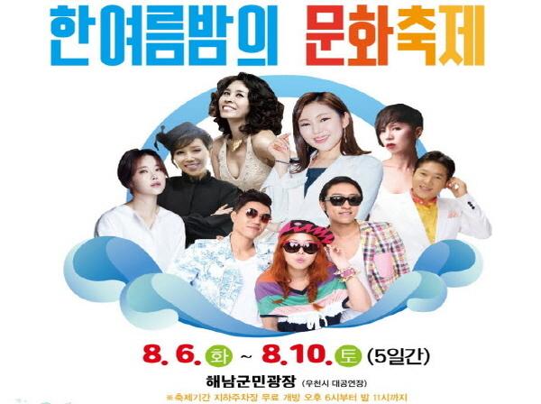 한여름밤의문화축제 포스터 (사진 = 해남군)