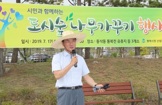 [포토]평택시, '시민참여 도시숲 가꾸기 행사' 개최