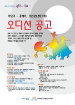[포토]포항시, '흥해라 조선5일장' 마당극 오디션 공고