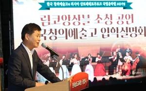 [포토]전남교육청, 오는 10월 한국창의예술고 첫 신입생 60명 모집