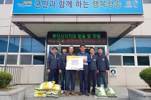 [포토]청송군 청송로타리클럽,  지역 저소득층 위해 쌀 기탁