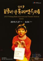 [NSP PHOTO]포항시,  '2019  포항바다국제연극제' 개최