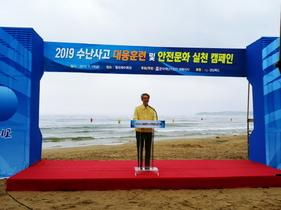[NSP PHOTO]포항시, '제280차 안전점검의 날' 캠페인 행사 개최