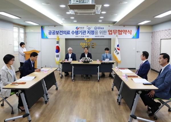 영양군은 23일 군청 소회의실에서 명성의료재단 영양병원과 공공보건의료 수행기관지정을 위한 업무협약(MOU)을 체결했다. (사진 = 영양군)