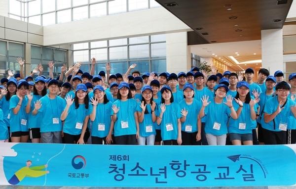 참가자들이 아시아나항공 교육훈련동에서 기념 촬영을 하고 있다. (사진 = 아시아나항공)