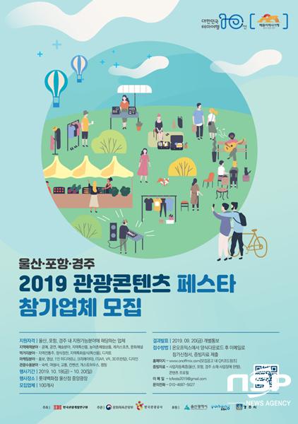 경주시 2019 관광콘텐츠 페스타 참가업체 모집 포스터. (사진 = 경주시)