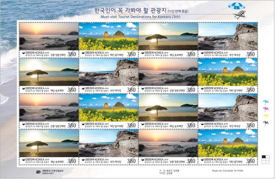 해변 관광지기념우표 (사진 = 우정사업본부 제공)