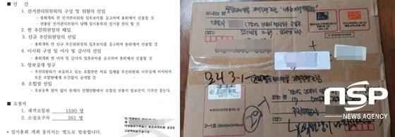 안건을 담은 임시총회 요청서(좌), 추진위원장이 바뀌었다는 이유로 반송된 우편물(우) (사진 = 풍동협의회)