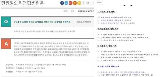 국토부가 풍동협의회 민원에 회신한 답변(좌)과 정보공개 범위(우) (사진 = 풍동협의회)