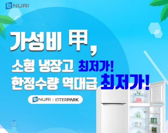 소형냉장고 최저가 기획전 포스터 (사진 = 에누리 가격비교 제공)