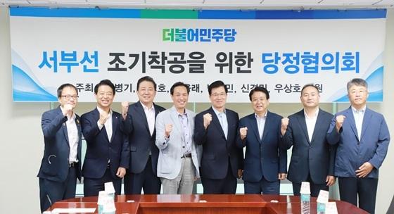 서부선 조기 착공을 위한 국회의원 모임 당정 협의회 개최 기념사진 (사진 = 의원모임)