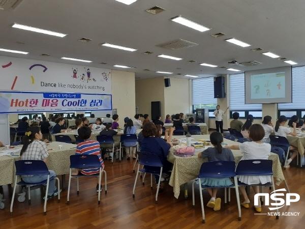 포항시청소년재단 내 청소년상담복지센터는 지난 12일 청소년·부모 50명을 대상으로 여름방학 특별프로그램인 Hot한 마음 Cool한 심리 프로그램을 운영했다. (사진 = 포항시)