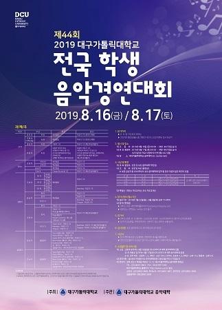 전국 학생 음악경연대회 포스터. (사진 = 대구가톨릭대)
