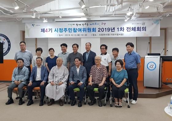 제4기 시정주민참여위원회 2019년 1차 전체회의 기념사진 (사진 = 고양시)