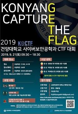 ▲건양대가 해킹방어대회를 개최한다. (사진 = 건양대학교)