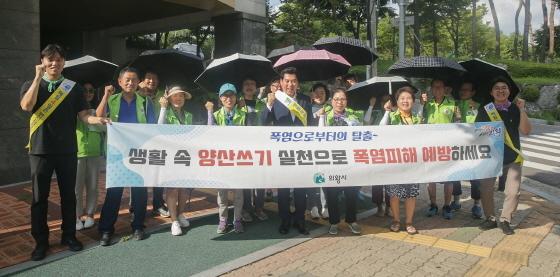 14일 의왕시 청계종합사회복지관 앞에서 김상돈 의왕시장(앞줄 왼쪽 다섯번째)이 제277차 안전점검의 날 캠페인을 실시하는 가운데 관계자들과 기념촬영을 하고 있다. (사진 = 의왕시)
