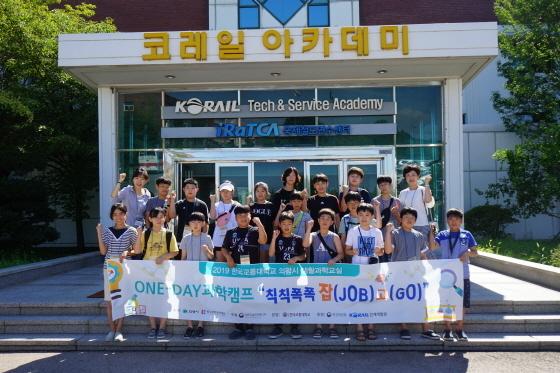 14일 의왕시 관내 초등학생 20명이 일일 철도과학캠프 칙칙폭폭 잡(JOB) 고(GO)에 참가한 가운데 기념촬영을 하고 있다. (사진 = 의왕시)