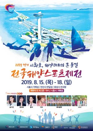 제14회 전국해양스포츠제전 포스터. (사진 = 안산시)