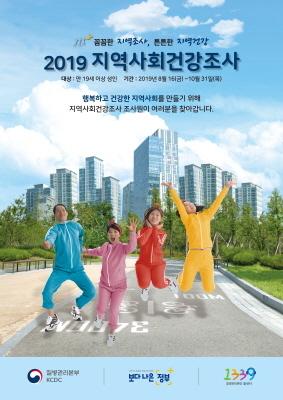 2019 지역사회건강조사 홍보 포스터. (사진 = 성남시)