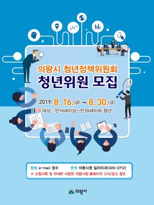 의왕시 청년정책위원회 청년위원 모집 안내 포스터. (사진 = 의왕시)