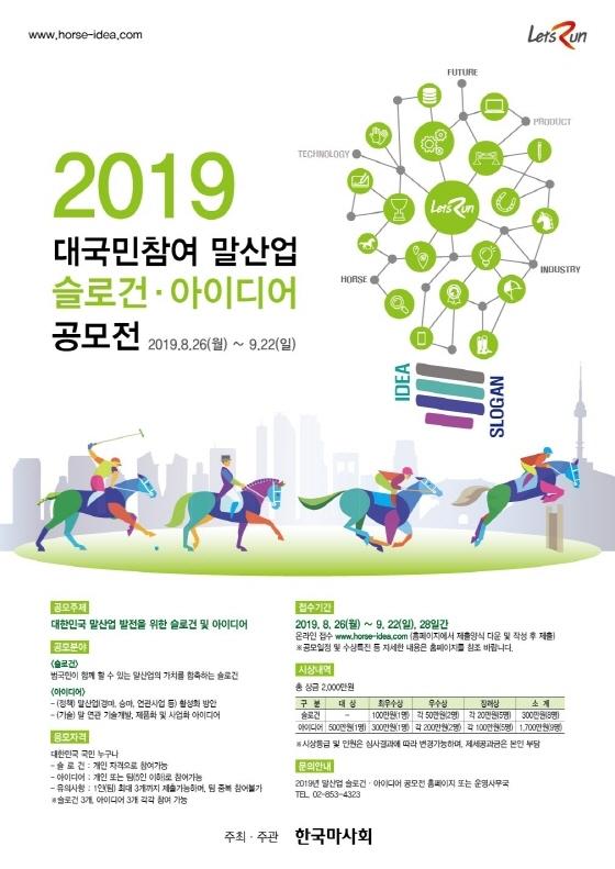 말산업 슬로건 아이디어 공모전-소문내기 이벤트 포스터. (사진 = 한국마사회)