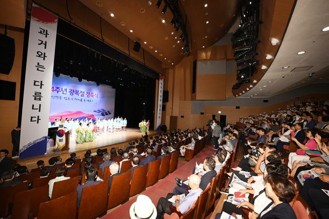 15일 김포아트홀에서 제74주년 광복절 경축식이 진행되고 있다. (사진 = 김포시)