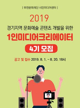 1인미디어 크리에이터 양성과정 4기 모집 포스터. (사진 = 부천문화재단)