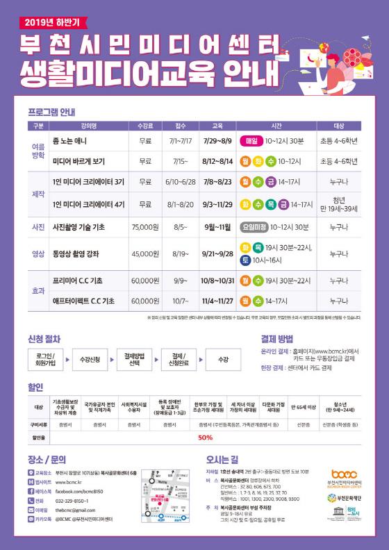 2019년 하반기 미디어센터 교육 일정 안내 홍보물. (사진 = 부천문화재단)