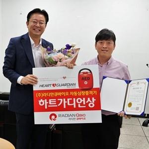 ▲14번째 하트가디언상을 수상한 김수열 씨(사진 오른쪽). 왼쪽은 김범기 라디안큐바이오 대표와 (사진 = 라디안큐바이오)