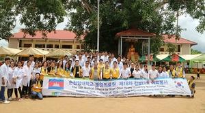 [포토]순천향대 중앙의료원 한캄봉사회, 캄보디아 의료봉사 실시