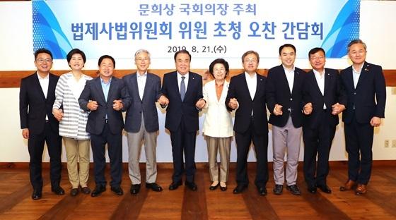문희상 국회의장(왼쪽에서 네번째)이 국회 법제사법위원회 위원 초청 오찬간담회 기념사진을 찍고 있다. (사진 = 국회 대변인실)