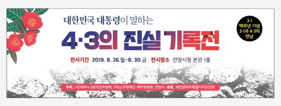 [포토]안양시, '대한민국 대통령이 말하는 4.3의 진실 기록전' 개최