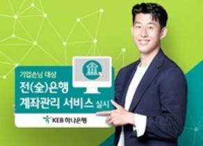 [포토]KEB하나은행, 기업고객 대상 전 은행 계좌관리 서비스 시행