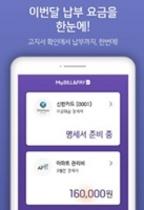 [포토]신한카드, 원스톱 전자금융서비스 마이빌앤페이 출시