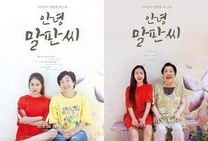 성병숙-양희경, 연극 '안녕 말판씨' 주연 더블 캐스팅...