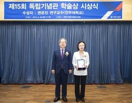 [포토]변은진 전주대 교수, 독립기념관 학술상 수상