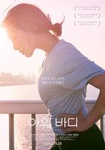 [포토]'아워 바디' 9월 26일 개봉 확정…메인포스터 공개