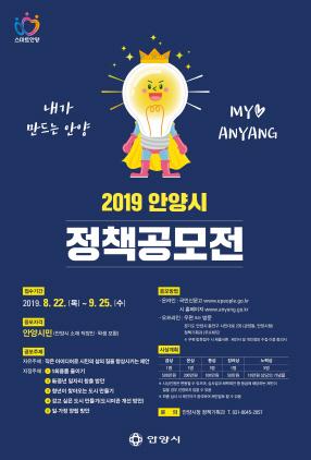 2019 안양시 정책공모전 포스터. (사진 = 안양시)