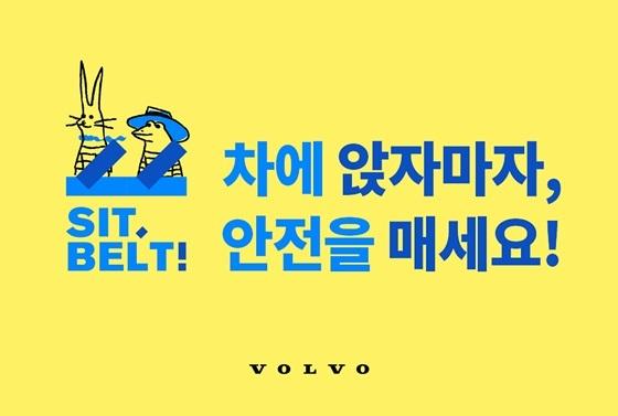 볼보자동차 SIT BELT! 전 좌석 안전벨트 착용 캠페인 (사진 = 볼보자동차)