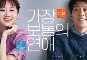 [NSP PHOTO]'가장 보통의 연애' 10월 초 개봉…김래원·공효진 케미 기대