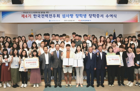 한전 김종갑 사장, 한전과 한전전우회 관계자, 장학생들과 수여식 기념사진 (사진 = 한국전력 제공)
