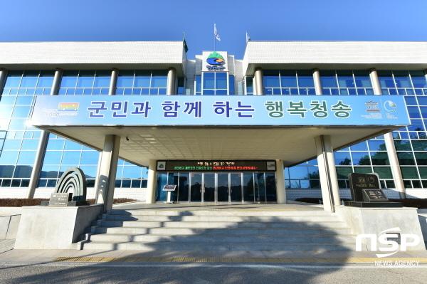[NSP PHOTO]청송군, 추경예산안 군의회 제출