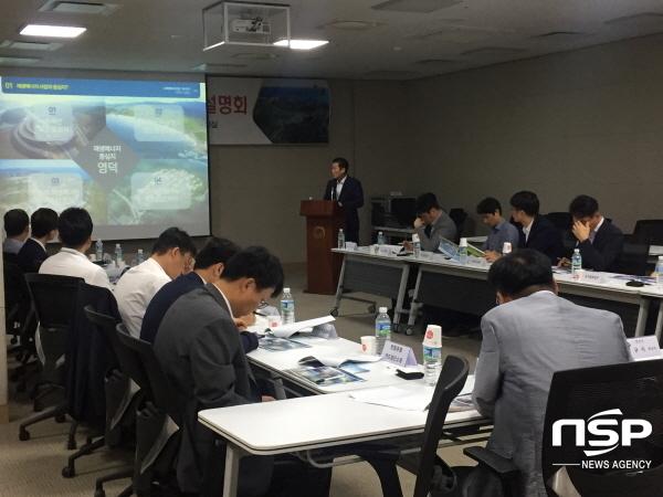 [NSP PHOTO]영덕군, 신재생에너지산업 혁신단지 기업유치 설명회 개최