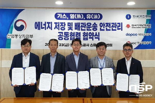 [NSP PHOTO]한국가스공사, '에너지 안전관리 및 재난대응 역량 증진 세미나' 개최