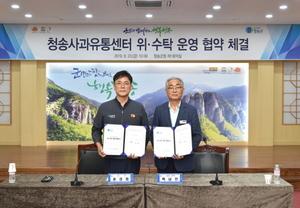 [NSP PHOTO]청송군, 송원APC와 운영 협약 체결