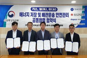 [NSP PHOTO]한국가스공사, '에너지 안전관리 및 재난대응 역량 증진 세미나' 개최...