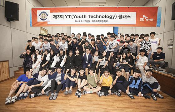 SK텔레콤 최용진 Data Labs장이 YT클래스에 참여한 제주과학고 학생들과 함께 사진 촬영을 하고 있다. (사진 = SK텔레콤)